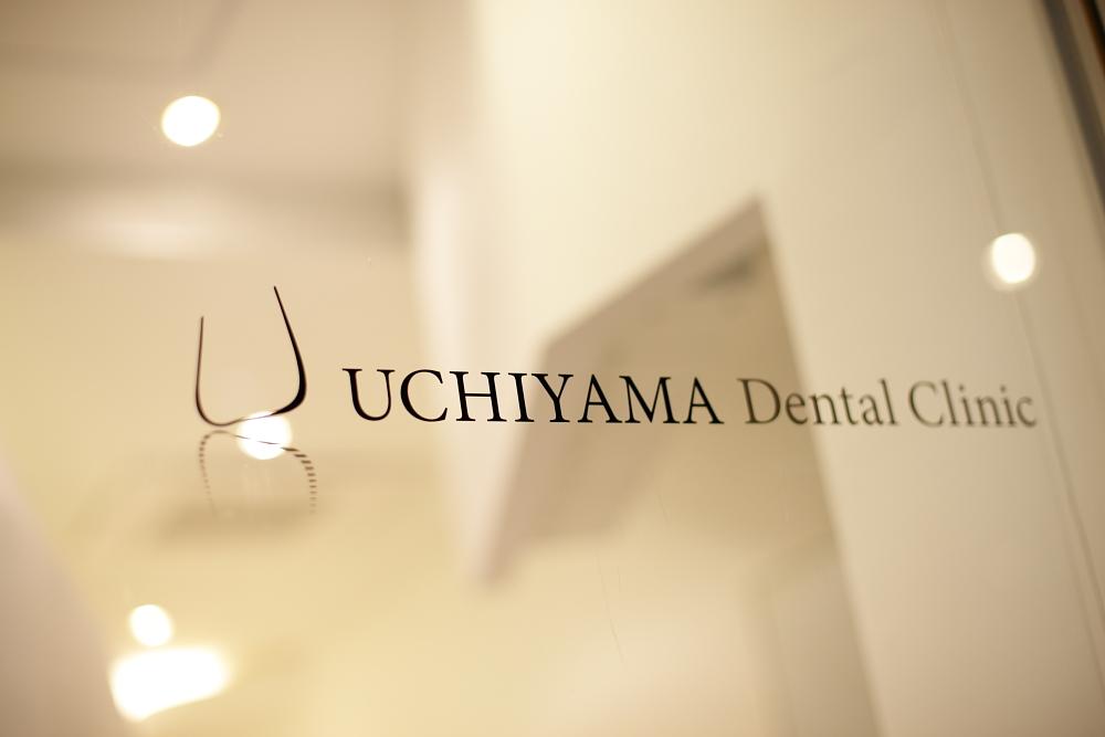 内山歯科クリニック